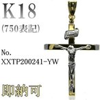 即納可 ペンダントトップ XXTP200241-YW キリスト クロス 十字架 18金 イエロー&ホワイト コンビ ゴールド アクセサリー