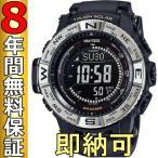 カシオ プロトレック 腕時計 セール ギフトに最適