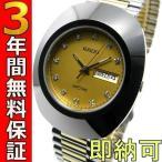 即納可 ラドー 腕時計 R12391633 ダイヤスター