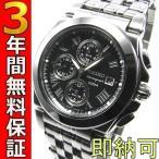 即納可 セイコー クロノグラフ 腕時計 逆輸入 SNA525P1