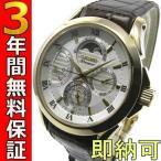 即納可 セイコー プルミエ 腕時計 逆輸入 SRX004P1