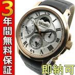 即納可 セイコー プルミエ 腕時計 逆輸入 SRX008P1 キネティック ダイレクトドライブ