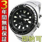 即納可 セイコー プロスペックス PROSPEX 腕時計 逆輸入 海外モデル ダイバーズ キネティック GMT SUN019P1