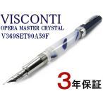 即納可 ビスコンティ 万年筆 オペラマスター クリスタル V369SET90A59F ペン先F 世界限定90本
