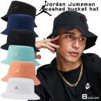 ジョーダン JORDAN バケットハット キャップ ロゴ バケハ 帽子 Jumpman Washed Bucket Hat ブラック 黒 アクセサリー ナイキ NIKE 正規品[ぼうし]