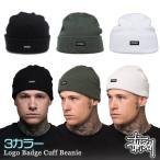 Stussy ステューシー ニット帽 ビーニー キャップ 3カラー 帽子 ロゴ 定番 人気 ぼうし Logo Badge Cuff Beanie ハット アクセサリー メンズ ユニセックス 正規
