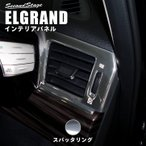 エルグランド E52 前期/後期 ダクトパネル スパッタリング / 内装 カスタム パーツ ELGRAND