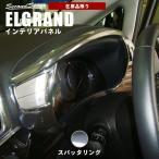 エルグランド E52 後期 メーターパネル スパッタリング / 内装 カスタム パーツ ELGRAND