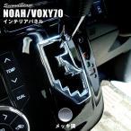 ヴォクシー ノア 70系 前期/後期 シフトゲートパネル / 内装 カスタム パーツ VOXY NOAH