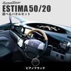 エスティマ 50系 選べるパネルセット / 内装 カスタム パーツ ESTIMA