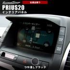 プリウス 20系 カーナビバイザー / 内装 カスタム パーツ PRIUS