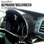 アルファード ヴェルファイア 20系 前期/後期 メーターパネル / 内装 カスタム パーツ ALPHARD VELLFIRE