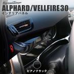アルファード ヴェルファイア 30系 前期 パーツ カスタム 内装 インテリアパネル フルセット ピアノブラック アクセサリー セカンドステージ