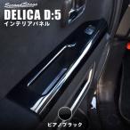 ショッピングインテリア 三菱 デリカ D:5 パーツ カスタム 内装 PWSW(ドアスイッチ)パネル DELICA D5 インテリアパネル セカンドステージ 日本製