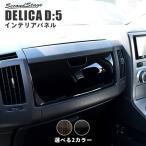 ショッピングインテリア 三菱 デリカ D:5 パーツ カスタム 内装 助手席アッパーパネル DELICA D5 インテリアパネル セカンドステージ 日本製