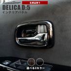 ショッピングインテリア 三菱 デリカ D:5 パーツ カスタム 内装 フロントドアベゼルパネル DELICA D5 インテリアパネル セカンドステージ 日本製