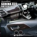 ショッピングインテリア セレナ C27 パーツ カスタム アクセサリー 内装パネルフルセット ハイウェイスター ライダー インテリアパネル セカンドステージ 日産 SERENA G X S