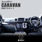 キャラバン NV350 E26型 パーツ カスタム インテリアパネル 内装フルセット 標準ボディ/プレミアムGX/ステアリングスイッチ無し セカンドステージ 日本製