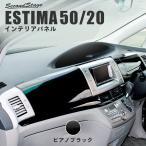 エスティマ 50系 エスティマハイブリッド 20系 ダッシュパネルセット / 内装 カスタム パーツ ESTIMA