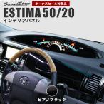 エスティマ 50系 エスティマハイブリッド 20系 メーターパネル / 内装 カスタム パーツ ESTIMA