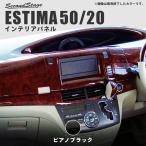 エスティマ 50系 エスティマハイブリッド 20系 センターアッパーパネル / 内装 カスタム パーツ ESTIMA
