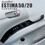 エスティマ 50系 エスティマハイブリッド 20系 パワーウィンドウスイッチパネルセット / 内装 カスタム パーツ ESTIMA
