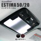 エスティマ 50系 エスティマハイブリッド 20系 ルームランプパネル / 内装 カスタム パーツ ESTIMA