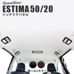 エスティマ 50系 エスティマハイブリッド 20系 ルーフダクトパネル / 内装 カスタム パーツ ESTIMA