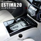 エスティマハイブリッド 20系 前期 センターコンソールパネル / 内装 カスタム パーツ ESTIMA