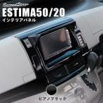 エスティマ 50系 エスティマハイブリッド 20系 センターアッパーパネル バイザータイプ / 内装 カスタム パーツ ESTIMA
