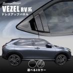 ホンダ 新型ヴェゼルRV系(2021年4月〜)  リアドアノブガーニッシュ 全2色 セカンドステージ パーツ カスタム 外装 アクセサリー オプション
