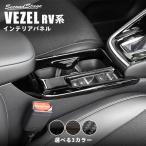 ホンダ 新型ヴェゼルRV系(2021年4月〜) カップホルダーパネル 全3色 セカンドステージ パーツ カスタム 内装 アクセサリー オプション