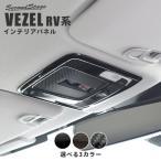 ホンダ 新型ヴェゼルRV系(2021年4月〜) オーバーヘッドコンソールパネル 全3色 セカンドステージ パーツ カスタム 内装 アクセサリー オプション