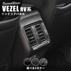 ホンダ 新型ヴェゼルRV系(2021年4月〜) 後席ダクトパネル 全3色 セカンドステージ パーツ カスタム 内装 アクセサリー オプション
