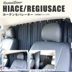 ハイエース レジアスエース 200系 1型/2型/3型 カーテンセパレータ グランドキャビン 後席ディスプレイ付き HIACE REGIUSACE