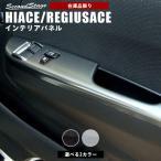[10%OFFセール実施中] ハイエース レジアスエース 200系 1型/2型/3型/4型 PWSW(ドアスイッチ)パネル / 内装 カスタム パーツ HIACE REGIUSACE