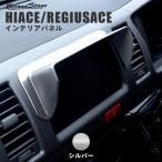 ハイエース レジアスエース 200系 1型/2型/3型 カーナビバイザー / 内装 カスタム パーツ HIACE REGIUSACE