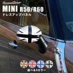 [10%OFFセール実施中] MINI R56/R60 クーパー/クロスオーバー ドアミラーカバー / 外装 カスタム パーツ