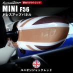 ポイント10倍 MINI F56 ミニクーパー 内装 カスタム パーツ ルームミラーカバー セカンドステージ 日本製