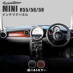 MINI R55/R56/R59 クラブマン/クーパー/ロードスター インパネパネル / 内装 カスタム パーツ