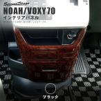 ヴォクシー ノア 70系 前期/後期 センターロアパネル / 内装 カスタム パーツ VOXY NOAH