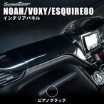 ヴォクシー ノア エスクァイア 80系 インテリアパネルAセット(メーターアンダーパネル含む) / VOXY NOAH Esquire