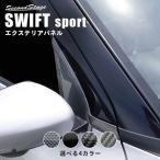 スズキ スイフトスポーツ スイフト Aピラーパネル 全2色 SWIFTsport セカンドステージ パネル カスタム パーツ ドレスアップ アクセサリー 車 オプション