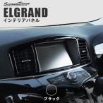 [10%OFFセール実施中] エルグランド E52 前期/後期 センターパネル ブラック / 内装 カスタム パーツ ELGRAND