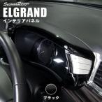 エルグランド E52 後期 メーターパネル ピアノブラック / 内装 カスタム パーツ ELGRAND
