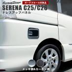 セレナ C26 C25 前期 後期 フューエルリッドパネル / 外装 カスタム パーツ SERENA
