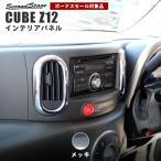 ポイント10倍 キューブ Z12 カスタム パーツ ドレスアップ 内装 メッキベントグリル 日産 CUBE セカンドステージ 日本製
