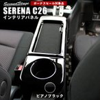 セレナ C26 前期 後期 カスタム パーツ ドレスアップ 内装 センターコンソールパネル ピアノブラック 日産 SERENA セカンドステージ 日本製