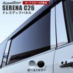 セレナ C26 前期 後期 カスタム パーツ ドレスアップ 外装 ピラーガーニッシュ バイザー装着車用 日産 SERENA セカンドステージ 日本製