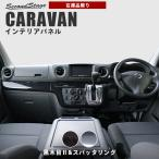 キャラバン NV350 E26型 パーツ カスタム 内装 インパネラインパネル&シフトパネルセット 標準ボディ用 日産 CARAVAN セカンドステージ 日本製